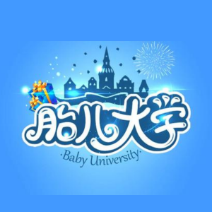 鄭州胎兒大學