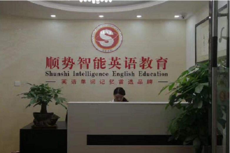 顺势智能英语