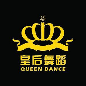 皇后舞蹈培训