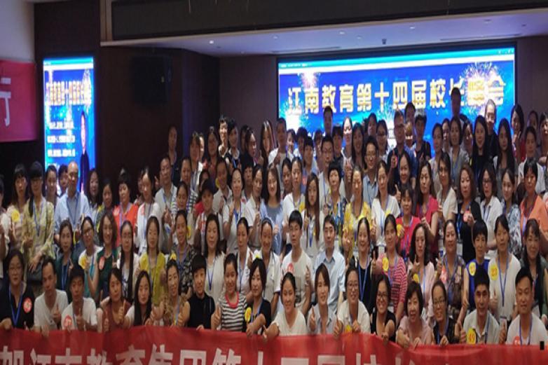 江南教育加盟