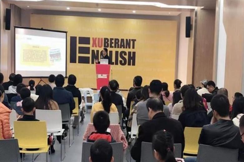 许林英语加盟