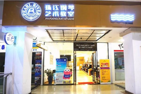 珠江鋼琴藝術教室加盟條件有哪些