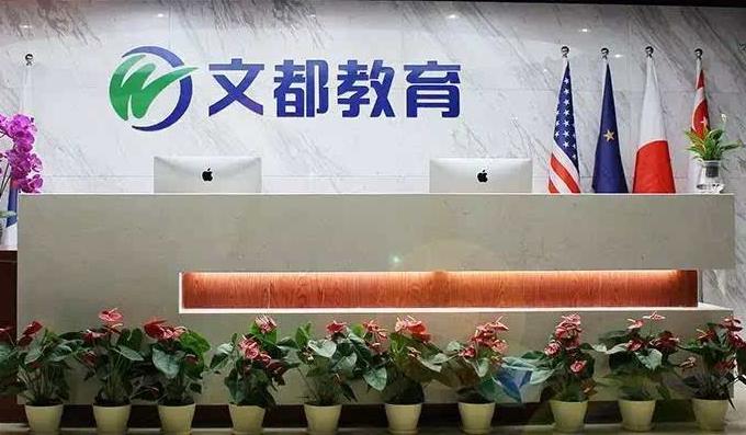 北京文都教育加盟费用多少?认证教育加盟选它合适吗?