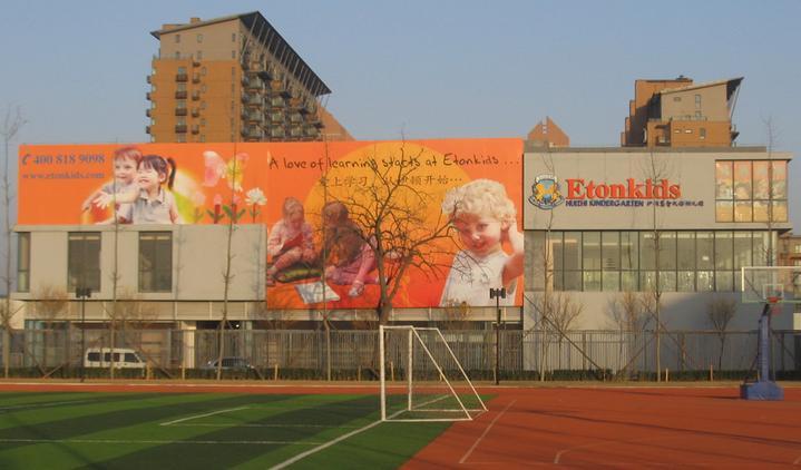 伊顿双语幼儿园加盟费用多少?幼儿园加盟选它合适吗?