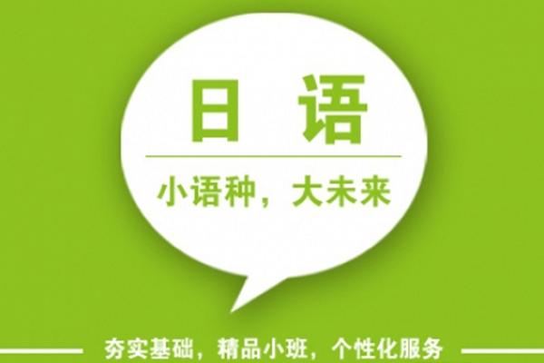日语教育培训机构加盟品牌推荐