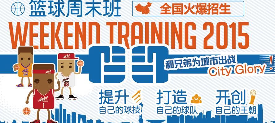 小飞人篮球培训加盟费用多少?潜能培训加盟选它合适吗?