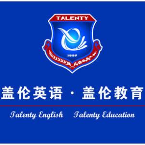 盖伦国际教育