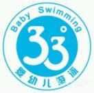 33度婴幼儿游泳馆