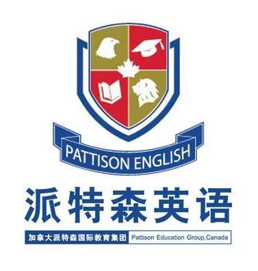 派特森英语学校