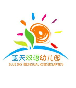 蓝天爱乐幼儿园