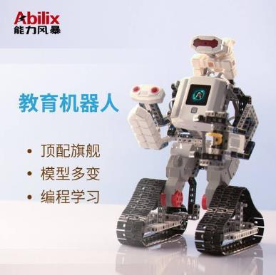 abilix教育机器人