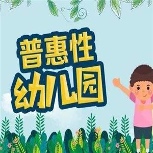 普惠性民办幼儿园