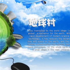 地球村教育