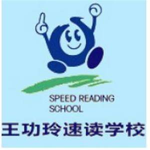 王功玲速读学校