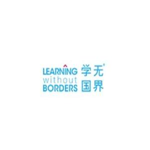 学无国界教育