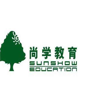 尚学教育馆