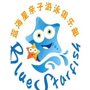 蓝海星亲子游泳俱乐部