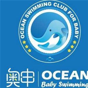 奥申婴幼儿游泳中心