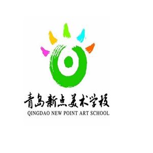 青岛新点美术学校