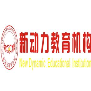 新动力外语学校