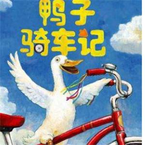 鸭子骑车记绘本
