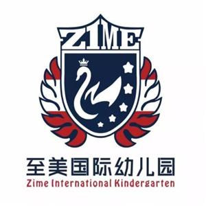 至美国际幼儿园