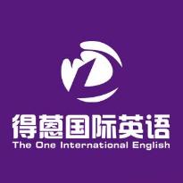 得蒽国际英语