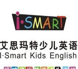 艾思玛特少儿英语