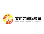 艾莱克国际教育