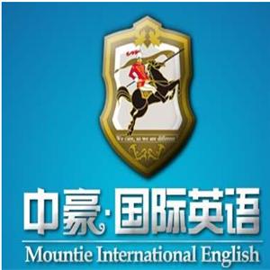 中豪国际英语