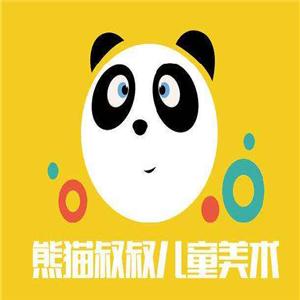 熊猫叔叔少儿美术