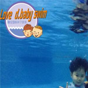 嘟宝亲子游泳俱乐部