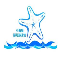 小海星婴儿游泳馆