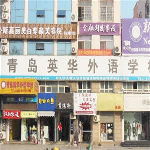 英华语言培训学校