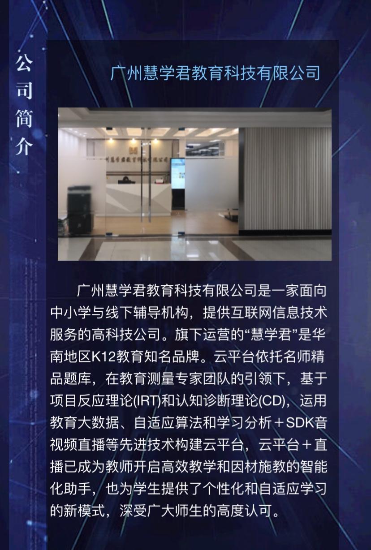 广州慧学君教育科技有限公司