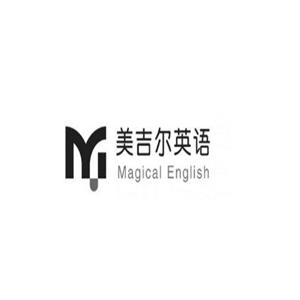 美吉尔国际英语