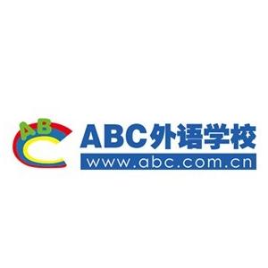 abc英语培训学校