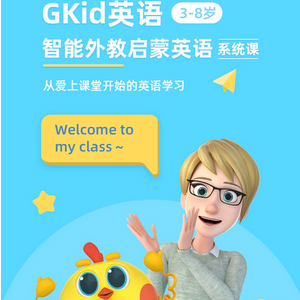 gkid英语