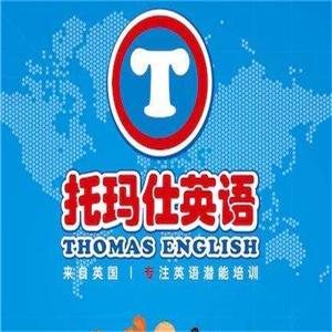 托马仕儿童英语