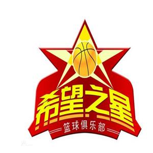 希望之星篮球训练营