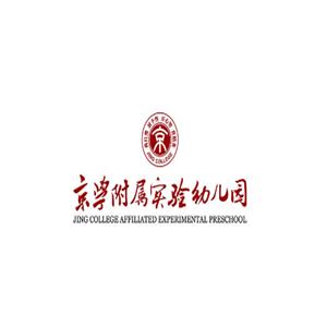 京学附属实验学校