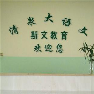 清泉大语文