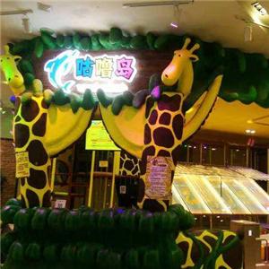 咕噜岛儿童乐园