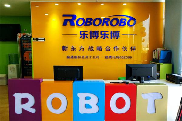 乐博乐博机器人加盟电话
