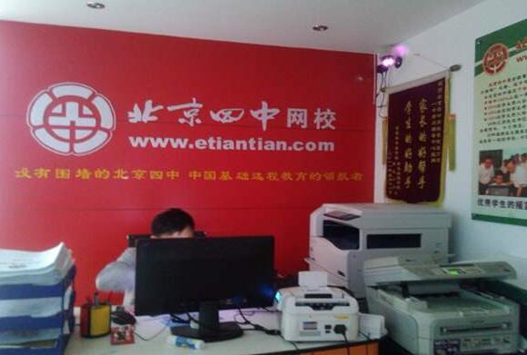 北京四中网校加盟多少钱