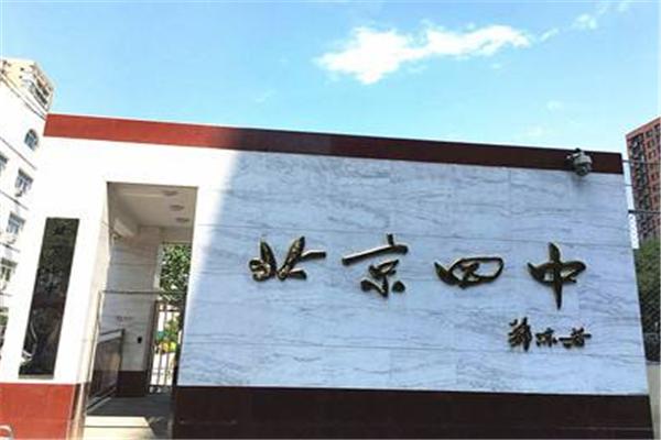 北京四中网校课堂怎么样