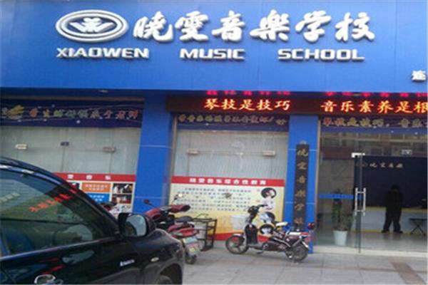 晓雯音乐学校怎么加盟