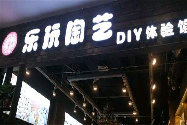 乐玩陶艺DIY体验馆加盟多少钱