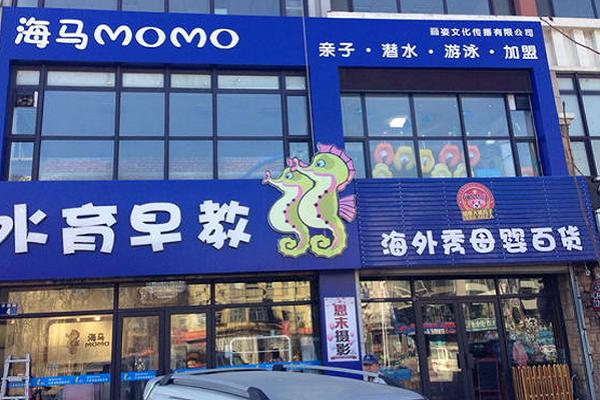 海马momo水育加盟费